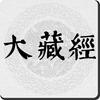 大藏经-icoon