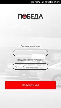 Победа | заказ такси poster