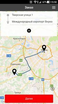 Победа | заказ такси apk screenshot