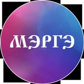 Мэргэ icon