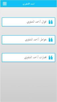 خواطر احمد الشقيري poster