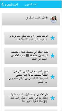 خواطر احمد الشقيري apk screenshot