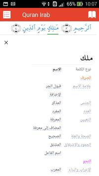 QuranIrab apk screenshot