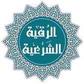 Roqia Charia icon
