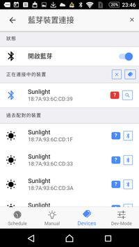 SunLight - 智慧型仿太陽光可排程式LED燈 screenshot 1