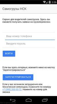 Cамогрузы - для водителей apk screenshot