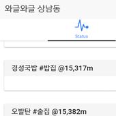 와글와글 상남동 (경남 창원시) icon