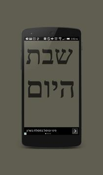 שבת היום apk screenshot