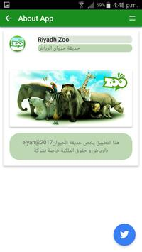 Ksa Zoo App screenshot 8