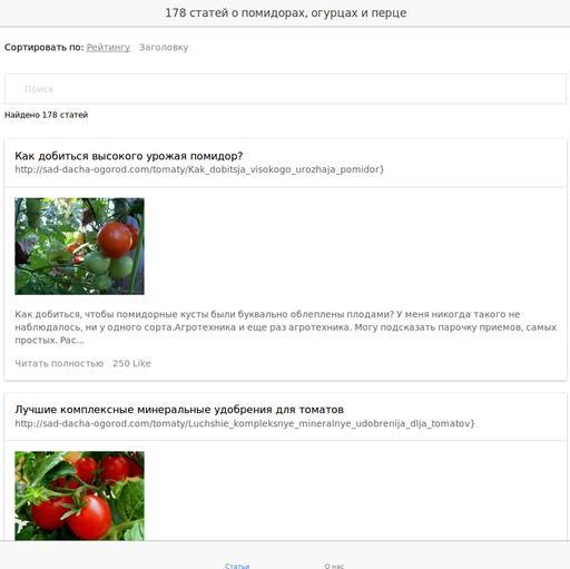Статьи о помидорах и огурцах poster