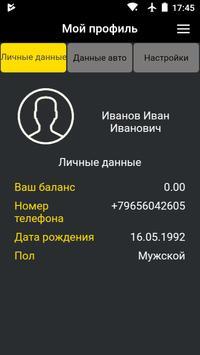 Transfer & Rent Водитель poster