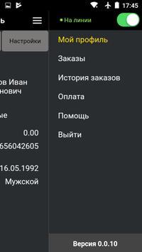 Transfer & Rent Водитель screenshot 1