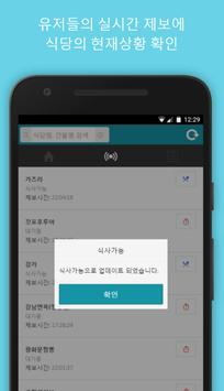 웨이팅 apk screenshot
