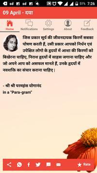 YSS Spiritual Diary poster