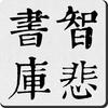 智悲书库 ikona