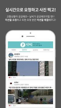 직찍 :: 미션 수행 어플 apk screenshot