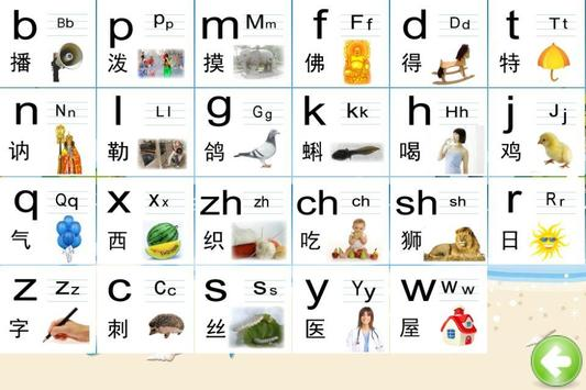 Initials Finals chinese reader apk screenshot