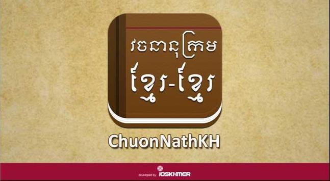 ChuonNathKH 截图 4