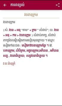ChuonNathKH 截图 2