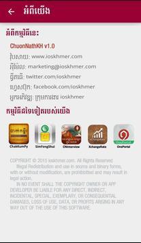 ChuonNathKH 截图 3