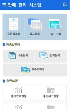 스마트프라자판매관리 apk screenshot