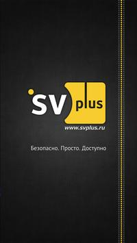 SVplus apk screenshot