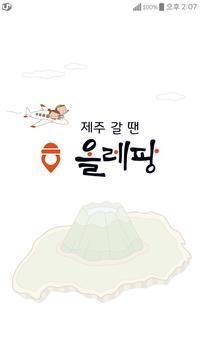 올레팡 poster