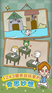 史上最惡搞的遊戲10---史小坑的爆笑生活 poster