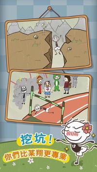 史上最惡搞的遊戲10---史小坑的爆笑生活 apk screenshot