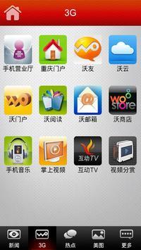 新浪重庆v1 apk screenshot