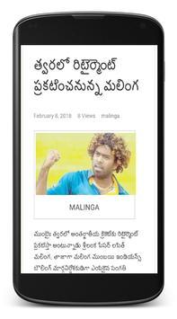 Telugu News screenshot 3