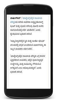 Kannada News screenshot 1