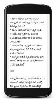 Kannada News screenshot 2