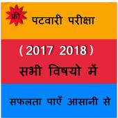 MP Patwari Exams Vyapam icon