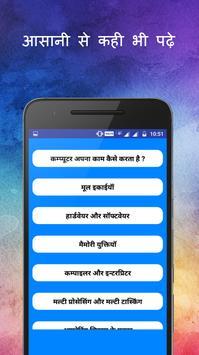 MP Patwari Exams Vyapam screenshot 2
