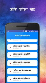 MP Patwari Exams Vyapam screenshot 4