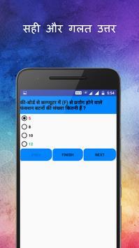 MP Patwari Exams Vyapam screenshot 5