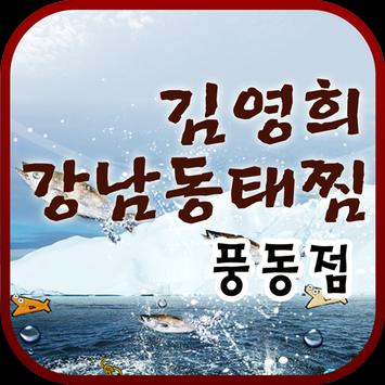 김영희 강남동태찜 풍동점 apk screenshot