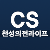 천성의전라이프 icon