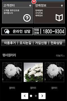 천성의전라이프 apk screenshot