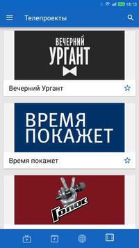 Первый скриншот приложения