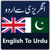 English To Urdu Dictionary: 2017 Offline Guide App icon