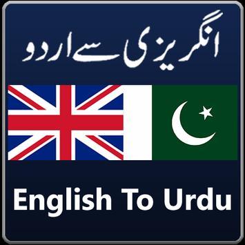 English To Urdu Dictionary: 2017 Offline Guide App poster
