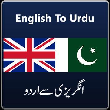 English To Urdu Dictionary: 2017 Offline Guide App apk screenshot