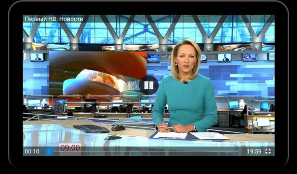 Телемир-ТВ screenshot 4