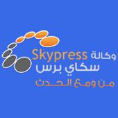 وكالة سكاي برس icon