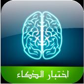 اختبار الذكاء icon