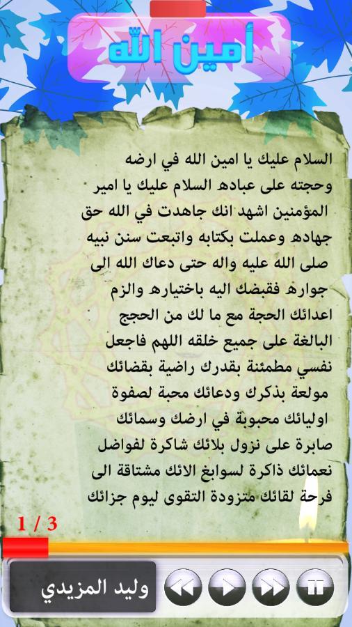 زيارة الامام علي امين الله اربعة اصوات For Android Apk Download