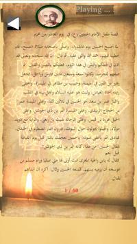 مقتل الامام الحسين Ekran Görüntüsü 10