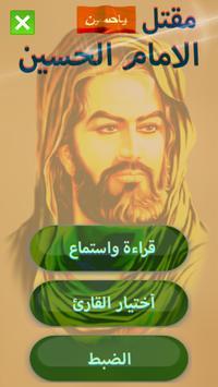 مقتل الامام الحسين 截图 1
